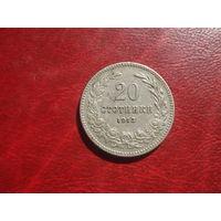 20 стотинок 1913 года Болгария