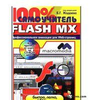 100% самоучитель Flash MX Б.Г.Жадаев