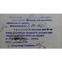 СПРАВКА 1912г. оригинал