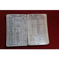 Таблица данных для приведения к нормальному бою стрелкового оружия