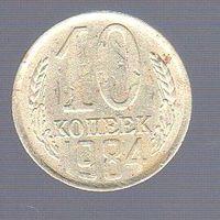 10 копеек СССР 1984_Лот #0573