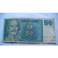 Югославия 50 динар 1996г.   распродажа