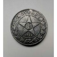 1 рубль 1922 г..КОПИЯ