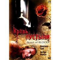 Фильмы: Кровь Пустыни (Лицензия, DVD)