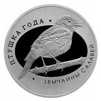 """1 рубль 2007 год, """"Звычайны салавей"""" (Обыкновенный соловей )"""