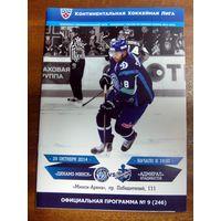 2014 Динамо Минск - Адмирал