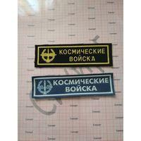 Нашивки Космические войска РФ