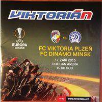 Виктория (Пльзень, Чехия) - Динамо (Минск). Лига Европы. 2015/2016