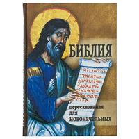 Библия, пересказанная для новоначальных