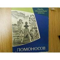 Ломоносов.