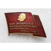 XXIX Октябрьская Районная Партийная Конференция. Ноябрь 1978 года #0423-LP7