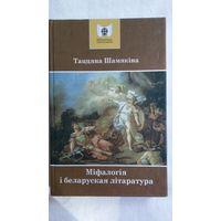 Таццяна Шамякіна - Міфалогія і беларуская літаратура