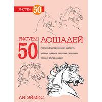 Рисуем 50 лошадей