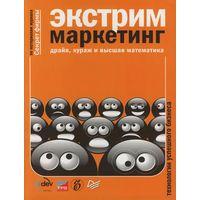 Экстрим-маркетинг: драйв, кураж и высшая математика