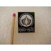 Знак. Киевское конструкторское бюро. 1963 - 1973 г. керамическая вставка