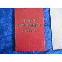 Билет члена ЖАКТа, 1932 г. Торги!