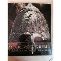 Московский Кремль архитектура и искусство на чешском языке