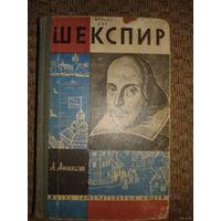 Шекспир. ЖЗЛ. Жизнь замечательных людей. (Книга 1964 года)