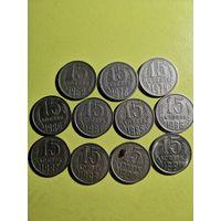 Монеты 15 копеек 1962,78,79,80,81,85,86,87,88.90,91(М)  11шт..
