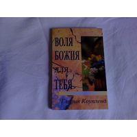 """Продам книгу Глория Коупленд """" Воля Божия для тебя"""""""