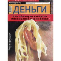 Российский журнал Деньги 2000. Торг уместен.