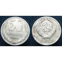 W: СССР 50 копеек 1964 (450)