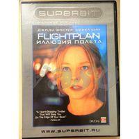 Иллюзия полета. DVD
