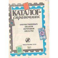 Каталог - Отечественные знаки почтовой оплаты т.1,2 - на CD
