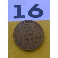2 копейки 1941 года СССР.Монета пореже!