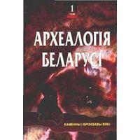 Археалогія Беларусі (у 4 тамах). 1 том