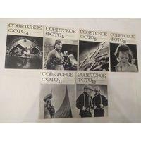Советское фото. 1975. 6 номеров. Одним лотом.