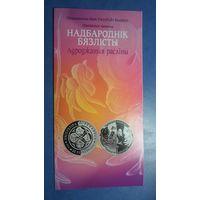 Буклет к монете Надбародник безлистный 2016 г.