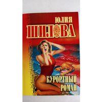 Юлия Шилова. Курортный роман.