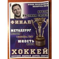 Металлург (Жлобин) - Юность (Минск). Кубок Беларуси-2013. Финал.