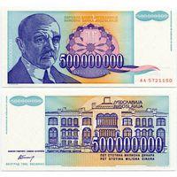Югославия. 500 000 000 динаров (образца 1993 года, P134, UNC)