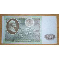 50 рублей 1992 года - UNC