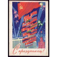 1962 год А.Антонченко С праздником!