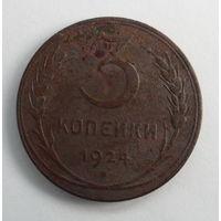 СССР 3 копейки 1924