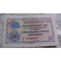 СССР Чек Внешпосылторга на 25 копеек, 1976 г. А0949948 РАСПРОДАЖА