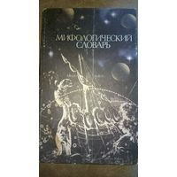 Мифологический словарь Ботвинник М.Н., Коган Б.М., Рабинович М.Б., Селецкий Б.П.