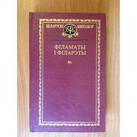 """Фiламаты i Фiларэты"", серыя ""Беларускi кнiгазбор"" (1998)"