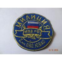 Шеврон подразделения ОВО ЮВАО г.Москва Россия