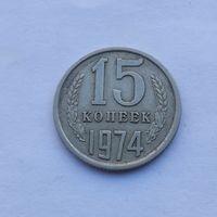 15 копеек 1974 .