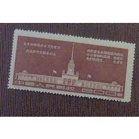 Марка Китай. Индустриальная и культурная выставка. Дата выпуска:1954-11-07