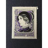 100 лет Маргит Кафки. Венгрия,1980, марка