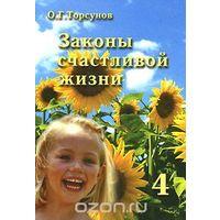 Торсунов. Законы счастливой жизни. Книга 4. Могущественные силы Вселенной. Часть 3