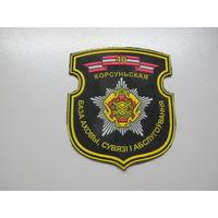 Шеврон 40 база охраны связи и обслуживания Беларусь