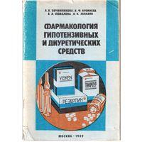 Фармакология гипотензивных и диуретических средств /П.К.Овчинникова и др., Москва, 1989