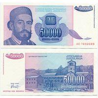 Югославия. 50 000 динаров (образца 1993 года, P130, UNC)