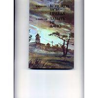Книга Колокол мой-правда Ковалев А.